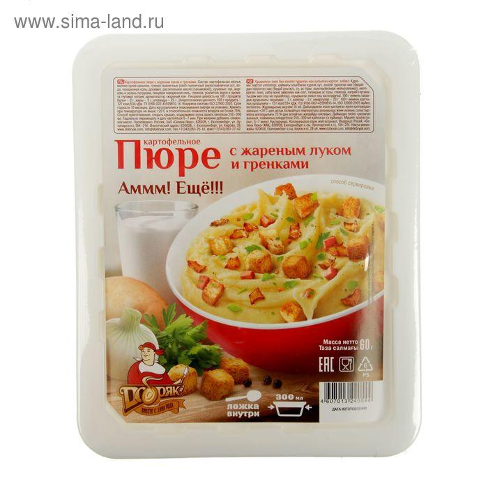 Картофельное пюре с жареным луком и гренками в лотке 60 гр. Добряк