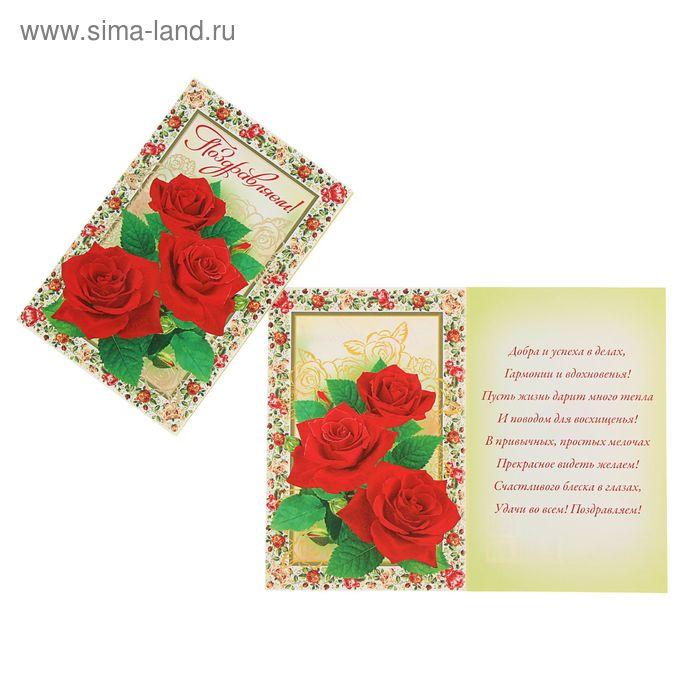 """Открытка """"Поздравляем!"""" Три красные розы"""