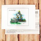 Открытка почтовая с иллюстрацией художника «Екатеринбург. Храм-на-Крови»