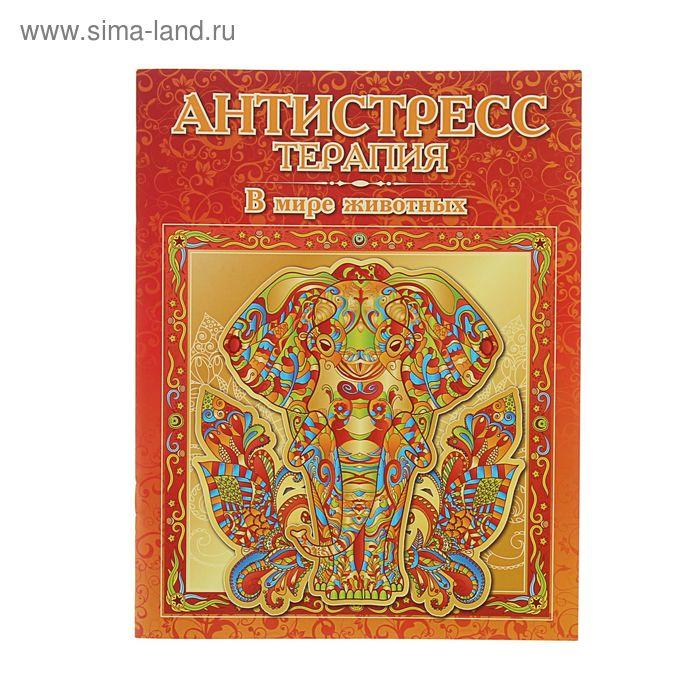 """Книга-раскраска для творчества взрослых """"В мире животных"""", бумага 180г, обложка 250г"""