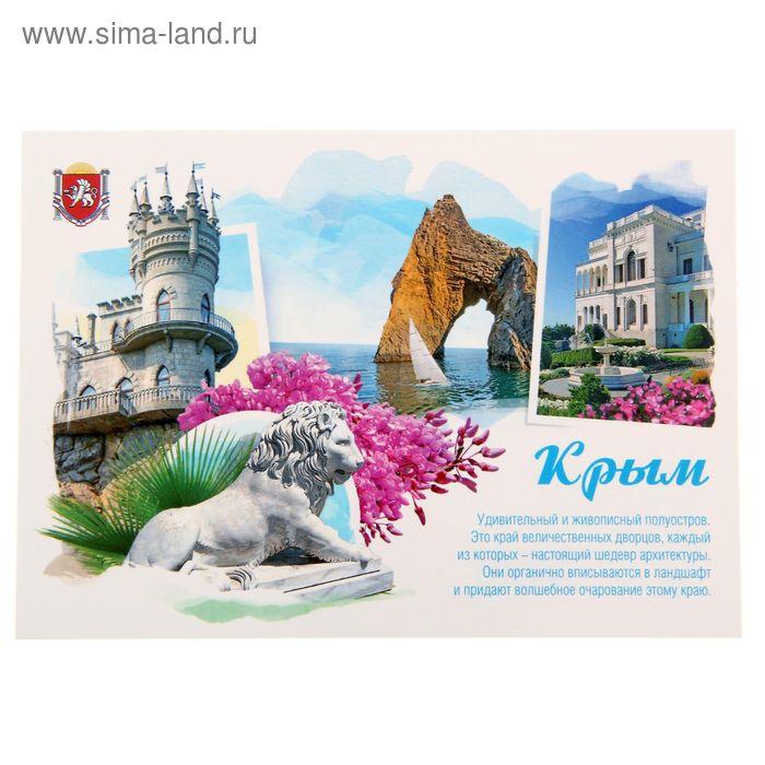 """Открытка почтовая """"Крым"""""""