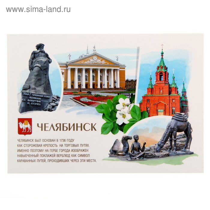 """Открытка почтовая """"Челябинск"""""""