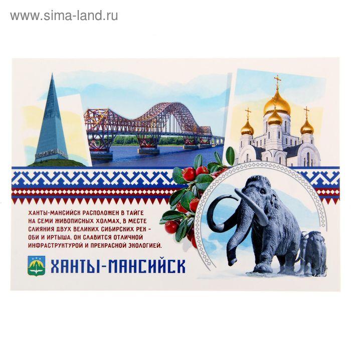 """Открытка почтовая """"Ханты-Мансийск"""""""