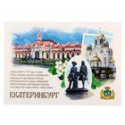 Открытка почтовая «Екатеринбург»