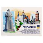 Открытка почтовая «Мурманск»