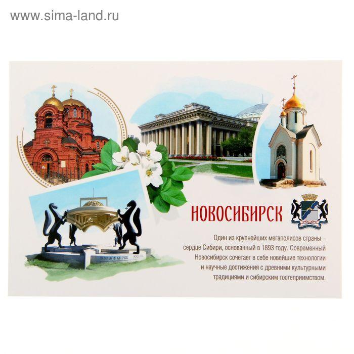 """Открытка почтовая """"Новосибирск"""""""