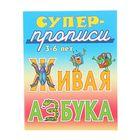 Супер-прописи. Живая азбука 3-6 лет. Автор: Кузьмин С.