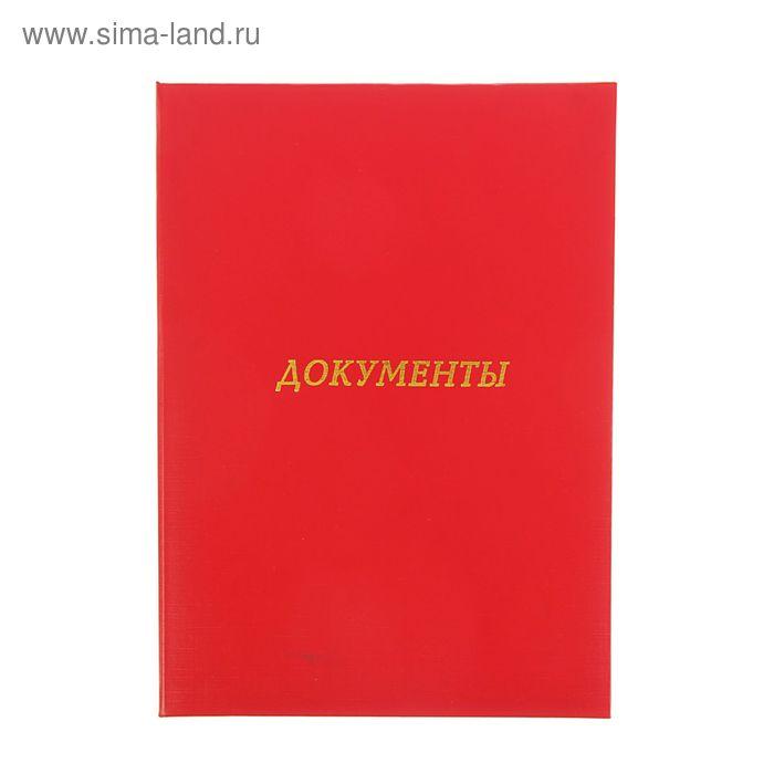 """Папка адресная из бумвинила А4 """"Документы"""" Красная"""