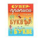 Супер-прописи. От буквы к букве 3-6 лет. Автор: Кузьмин С.
