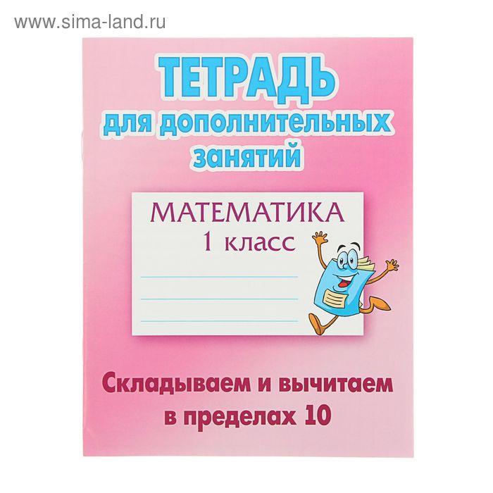 Математика 1 класс. Складываем и вычитаем в пределах 10. Автор: Петренко С.В.