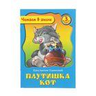 """Читаем в школе 3 класс """"Плутишка кот"""". Автор: Ушинский К."""