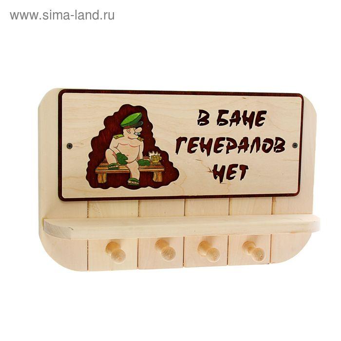 """Вешалка 4 рожковая с полкой """"В бане генералов нет"""" 40*25"""