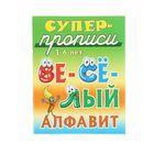 Супер-прописи. Веселый алфавит 3-6 лет. Автор: Кузьмин С.