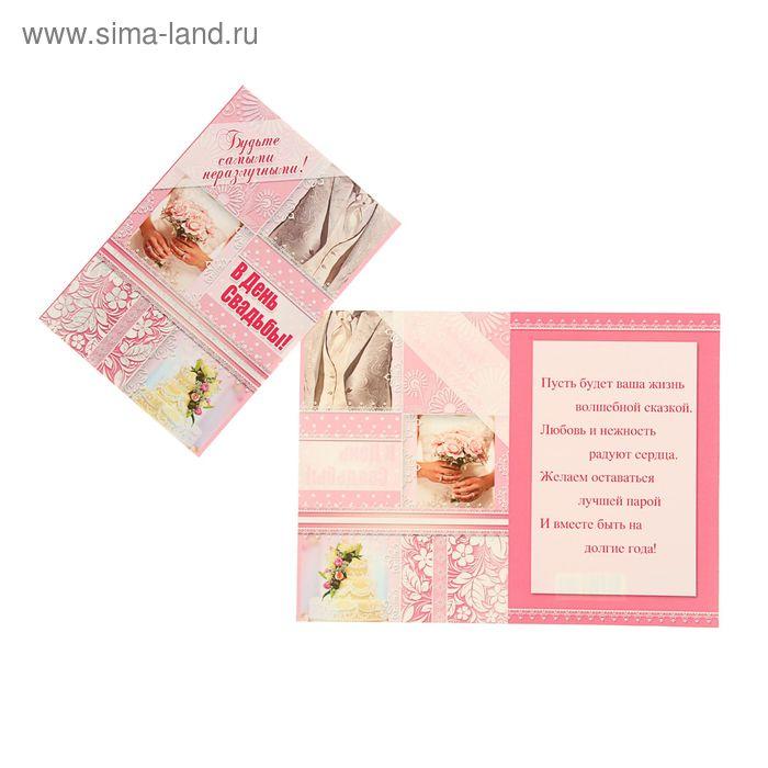 """Открытка """"В День Свадьбы!"""" Жених и невеста, торт, розовый фон"""