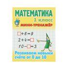 Мини-тренажер. Математика 1 класс. Развиваем навыки счета от 0 до 10. Автор: Петренко С.В.