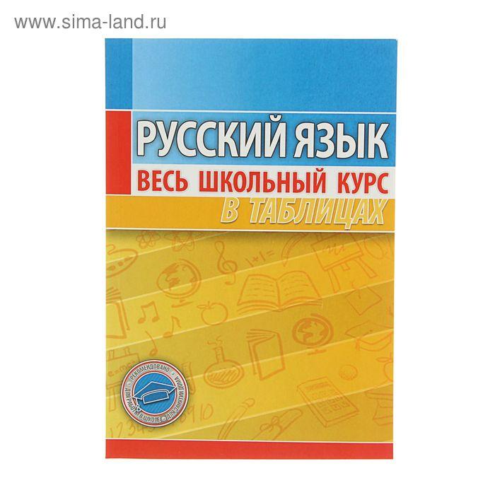 Весь школьный курс в таблицах. Русский язык. Автор: Петкевич Л.А.