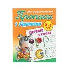 Первые буквы 5-6 лет. Автор: Петренко С.В.