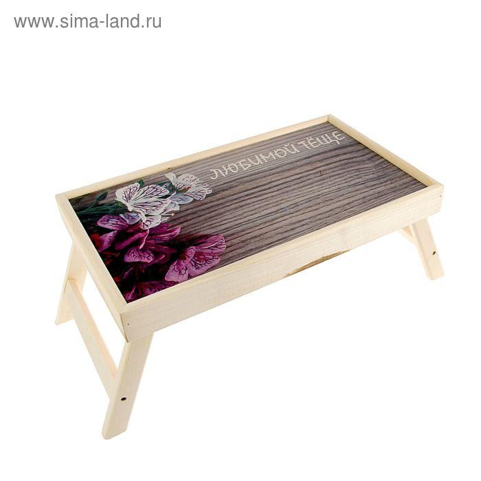 """Столик для завтрака """"Фиалки"""" деревянная поверхность"""