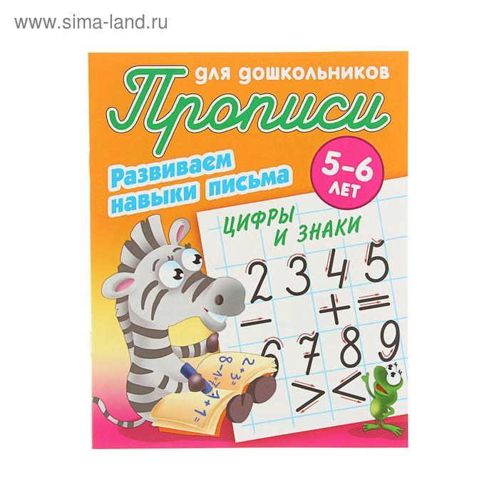 Развиваем навыки письма. Цифры и знаки 5-6 лет. Автор: Петренко С.В.