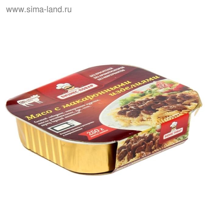 """Мясо с макаронами ТМ """"Бизнес Повар"""", 250 г"""