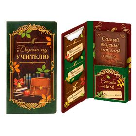 """Подарочный конверт с местом под шоколадку """"Дорогому учителю"""""""