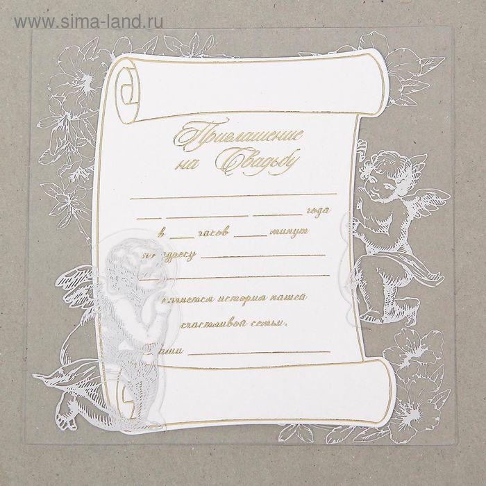 """Свадебное приглашение """"Ангела"""""""