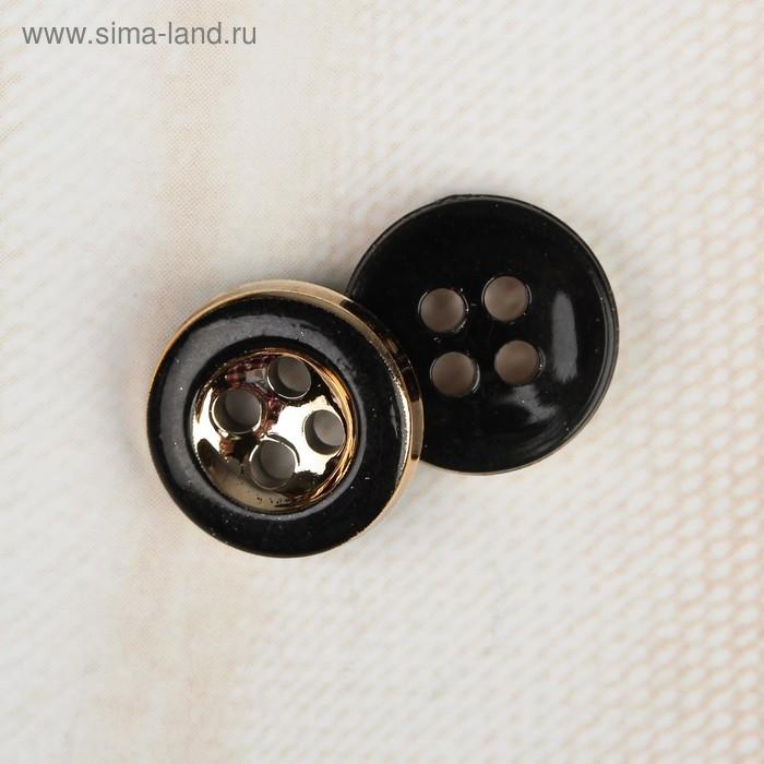 Пуговица декоративная на 4 прокола с золотой каёмкой, 10 мм, цвет чёрный
