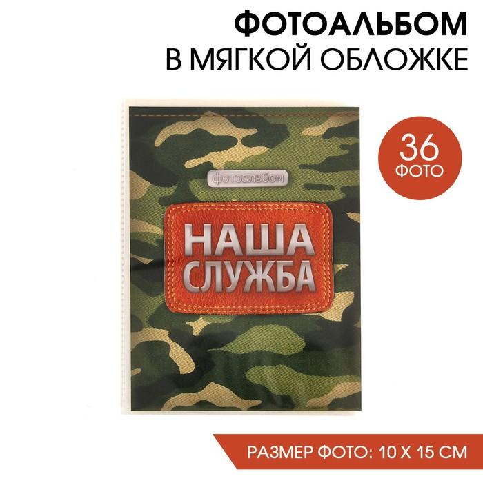 """Фотоальбом в мягкой обложке """"Наша служба"""", 36 фото"""