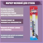 Маркер меловой LED маркер Белый на блистере, длина 13 см