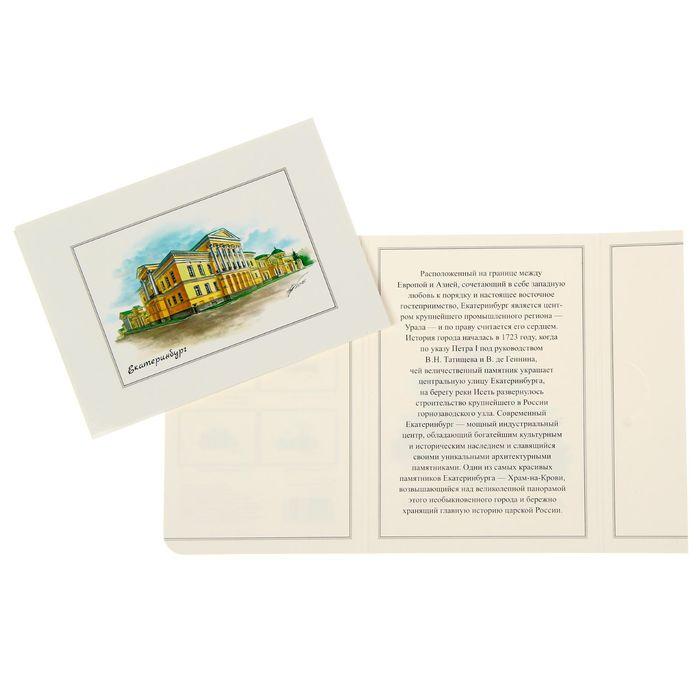 ваша открытка екатеринбург окончания