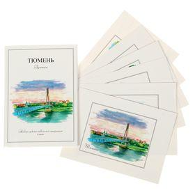 """Набор художественных открыток из 6 штук """"Тюмень"""""""