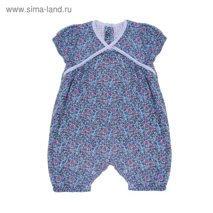 Песочник для девочки, рост 74 см, цвет МИКС (арт. Пс-580-01)