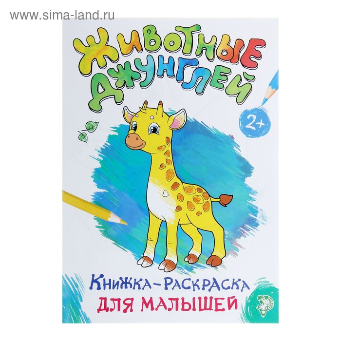 Книжка-раскраска для малышей «Животные джунглей»