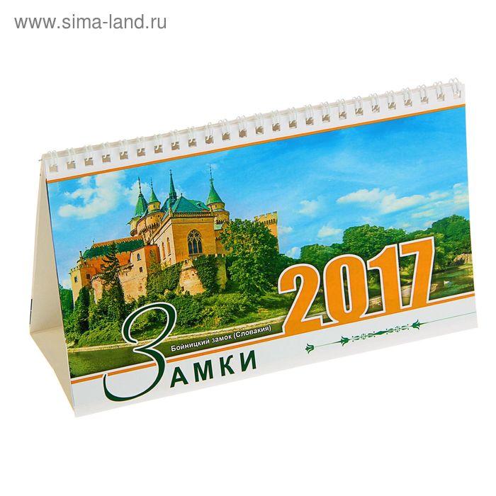 Календарь домик перекидной 2017 Замки