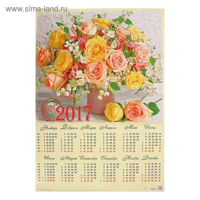 Календарь 2017 А1 Желтые, персиковые розы