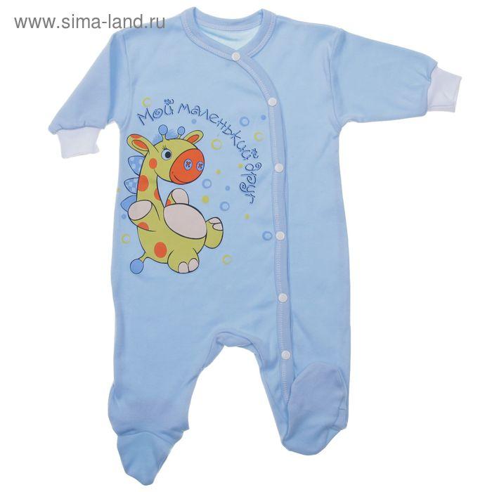 Комбинезон для мальчика, рост 80 см, цвет голубой (арт. Км-263/А-04)