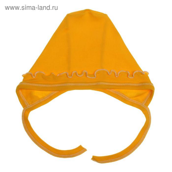 Чепчик, размер 4 (9 мес.), цвет жёлтый (арт. Ч-962-04)