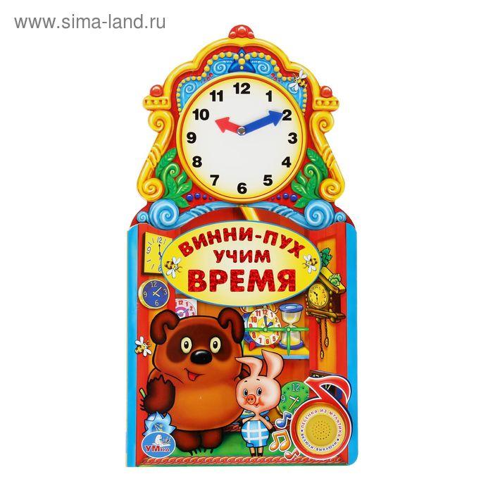 """Книга """"Учим время"""" музыкальная  9785919415046"""