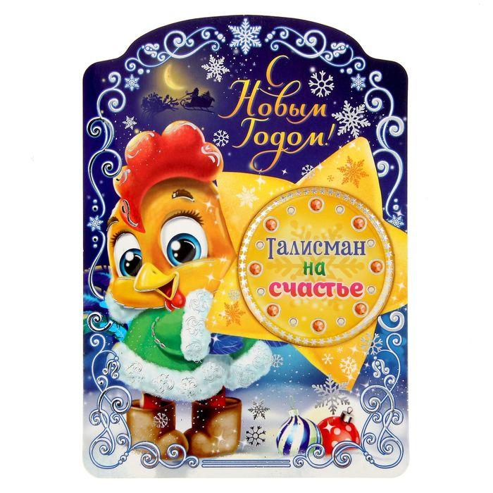 Талисман удачи открытка к новому году своими руками