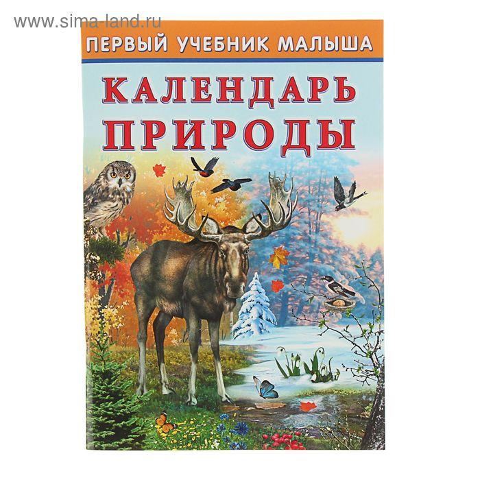 """Первый учебник малыша """"Календарь природы"""""""