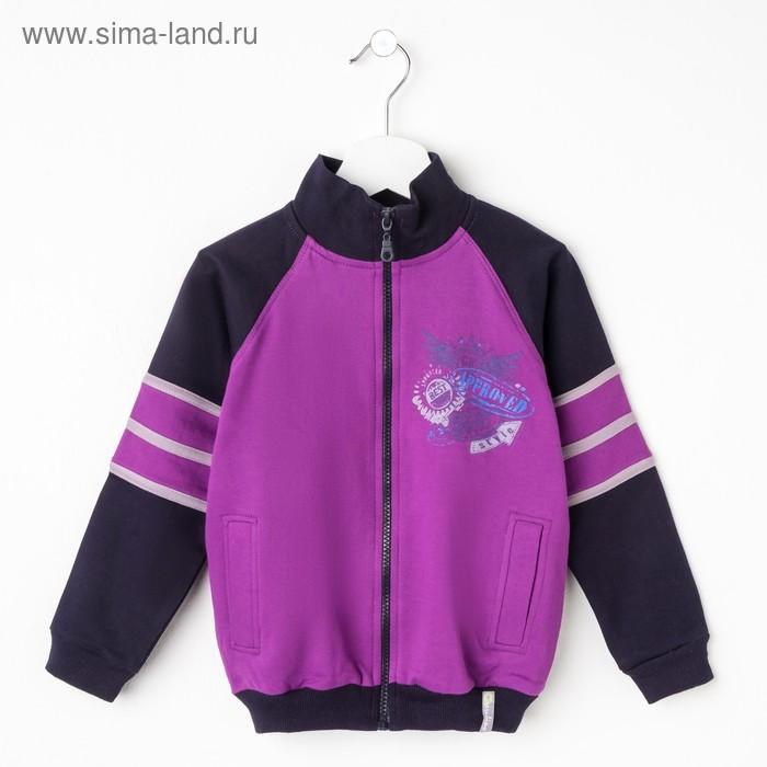 Куртка для мальчика, рост 122 см (64), цвет лиловый/тёмно-синий (арт. CWK 6437)