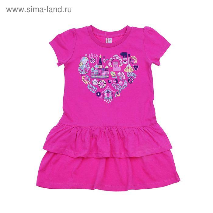 Платье для девочки, рост 92 см (52), цвет фуксия (арт. CSK 61392 (125))