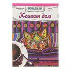 """Раскраска антистресс """"Кошкин дом"""", 64 страницы"""