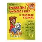 Средняя школа. Грамматика русского языка в таблицах и схемах