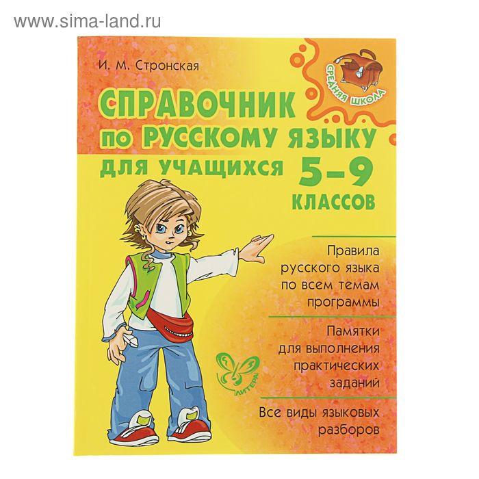 Средняя школа. Справочник по русскому языку для учащихся 5-9 классов
