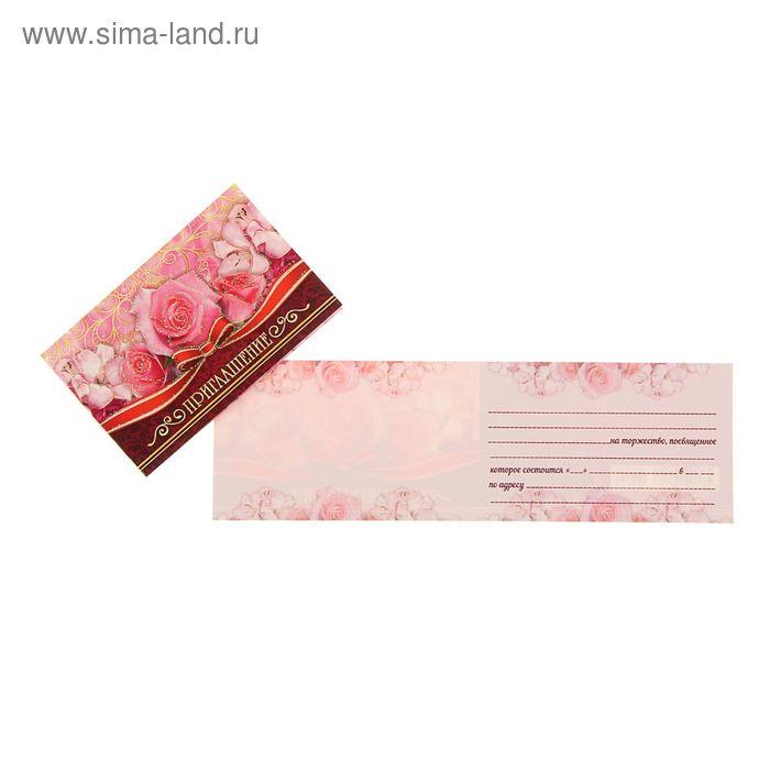 """Приглашение """"На Торжество"""" Розовые розы"""