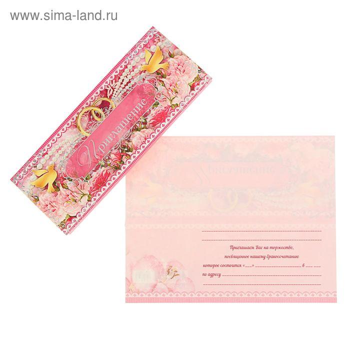 """Приглашение """"Свадебное"""" Кольца, бусы, розовый фон"""