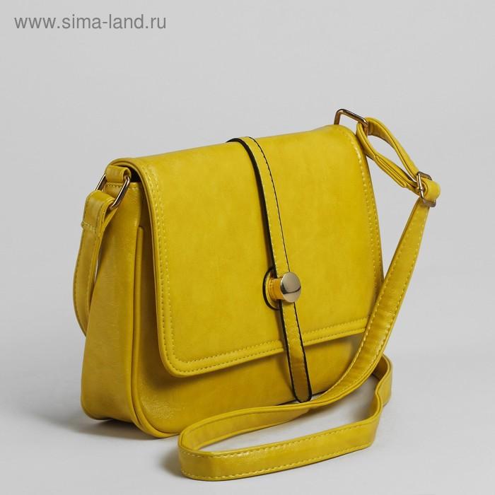 Сумка женская на молнии, 1 отдел, 1 наружный карман, регулируемый ремень, жёлтая