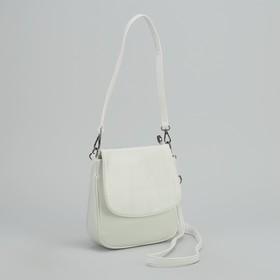Сумка женская на молнии, 1 отдел с перегородкой, 1 наружный карман, регулируемый ремень, белая