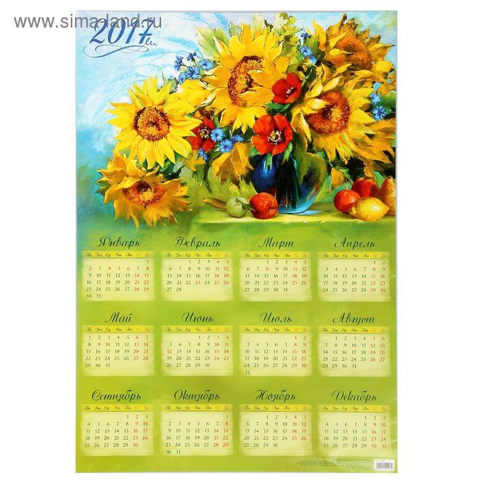 """Календарь листовой А2 """"Подсолнухи"""""""